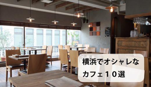 デート・女子会・休憩にも使える横浜のオシャレカフェ10選