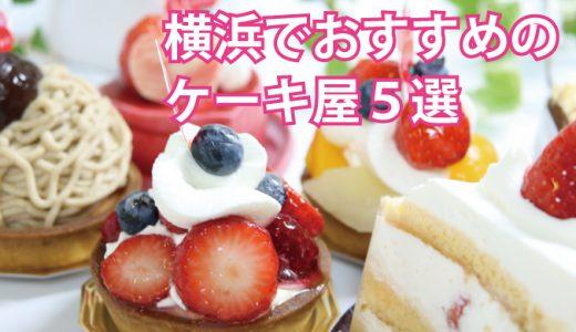 横浜でおすすめのケーキ屋さん5選