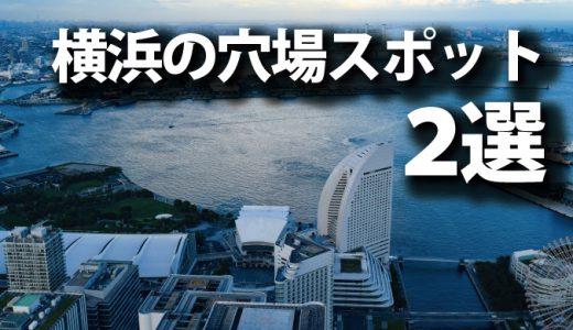 知る人ぞ知るちょっと穴場な横浜スポット2選