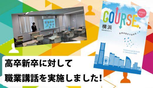 【COURSE事業】職業講話を実施しました!