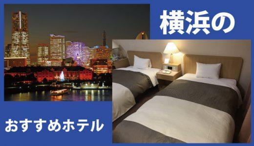 横浜のおススメホテル10選