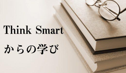 人と比べるのをやめる | 著書 Think Smart からの学び |