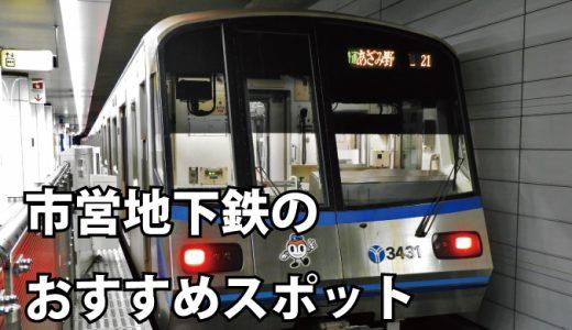 横浜市営地下鉄で巡る横浜のおススメスポット