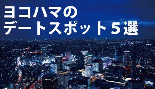 横浜でデートするならここがおすすめ5選