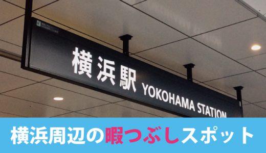 横浜で暇つぶしをするのにおすすめのお店