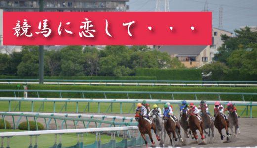 競馬に恋して。。私が競馬を始めた理由