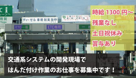 神奈川県座間市で『はんだ付け』経験者を大募集!