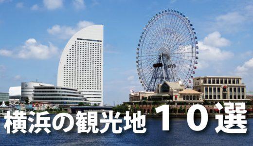 横浜のお勧め観光地10選
