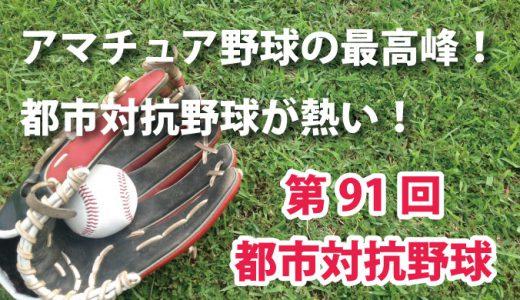 アマチュア野球の最高峰!都市対抗野球が熱い!
