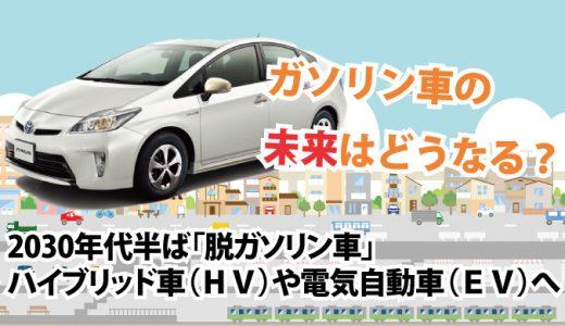 2030年代半ば「脱ガソリン車」ハイブリッド車(HV)や電気自動車(EV)へ