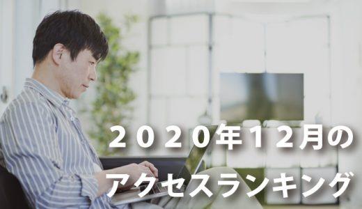2020年12月のアクセスランキング