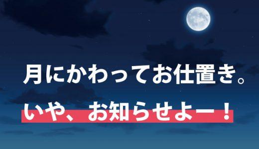 月にかわって、お仕置き。いや、お知らせよー!