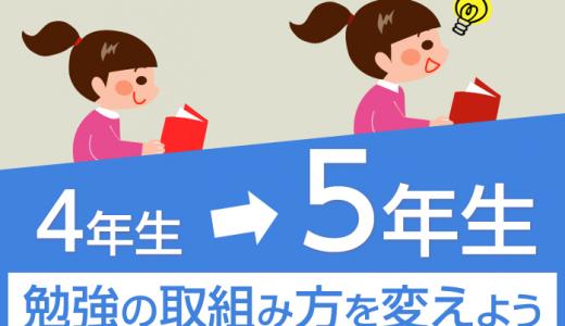 小学生中学年の勉強法(国語、算数)普通を目指して 【第一章】