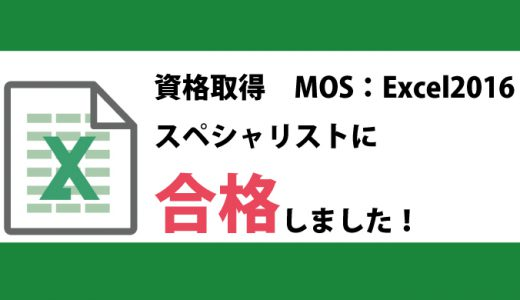 資格取得 MOS:Excel2016 スペシャリスト合格しました