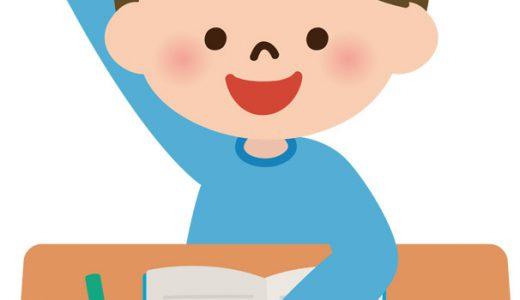 小学生中学年の勉強法(国語、算数)普通を目指して  第二章(◆学校の成績とは)