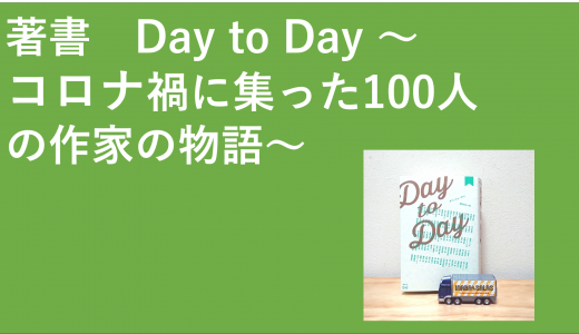 著書 Day to Day ~コロナ禍に集った100人の作家の物語~