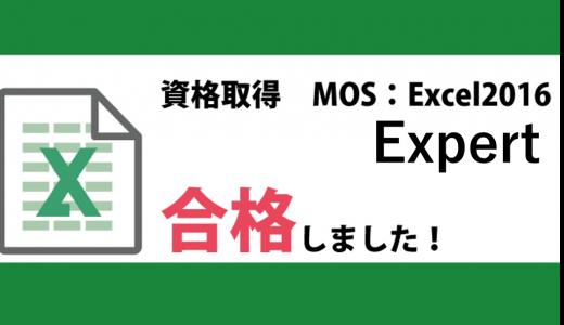 資格取得 MOS:Excel2016 エキスパート 合格しました